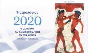 hmerologio-2020.jpg